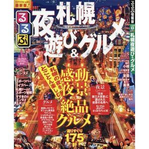 るるぶ札幌夜遊び&グルメ / 旅行