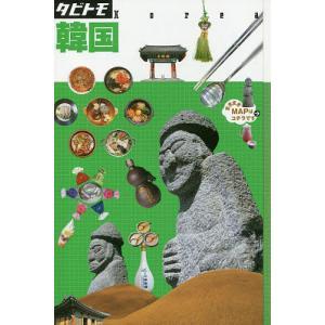 韓国 / 出版社  JTBパブリッシング   著者  0   内容: お隣の国、韓国。よりどりみどりのグルメから、安カワファッション、汗蒸幕などのデの商品画像|ナビ