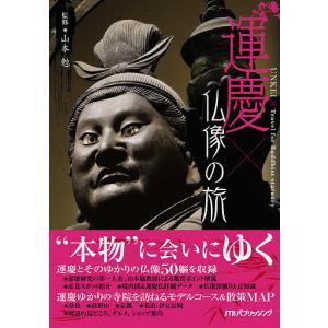 運慶×(と)仏像の旅 天才仏師の技と魅力に出会う / 山本勉 / 旅行