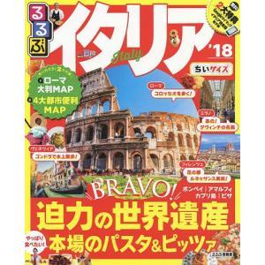 るるぶイタリア '18 ちいサイズ/旅行の商品画像