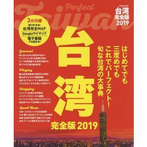 台湾完全版 2019 / 旅行