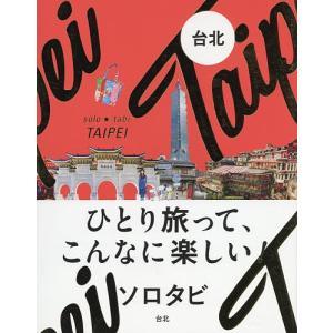 ソロタビ台北 ひとり旅って、こんなに楽しい! 〔2018〕 / 旅行|bookfan