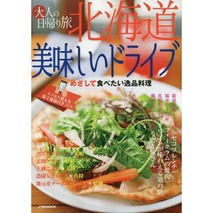 大人の日帰り旅北海道美味しいドライブ めざして食べたい逸品料理 / 旅行