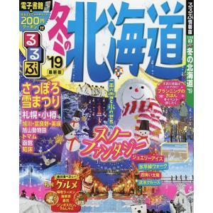 出版社:JTBパブリッシング 発行年月:2018年10月 シリーズ名等:るるぶ情報版 北海道 3