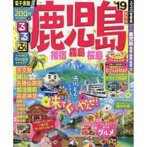 るるぶ鹿児島 指宿 霧島 桜島 '19/旅行