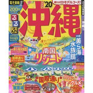 るるぶ沖縄 '20 / 旅行