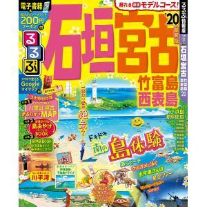 出版社:JTBパブリッシング 発行年月:2019年01月 シリーズ名等:るるぶ情報版 九州 12
