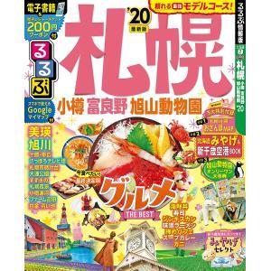 るるぶ札幌 小樽 富良野 旭山動物園 '20 / 旅行