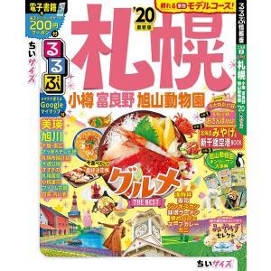 るるぶ札幌 小樽 富良野 旭山動物園 '20 ちいサイズ / 旅行