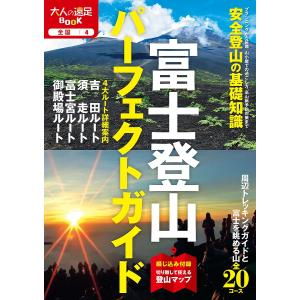 富士登山パーフェクトガイド 〔2019〕