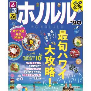 出版社:JTBパブリッシング 発行年月:2019年06月 シリーズ名等:るるぶ情報版 D2 Paci...