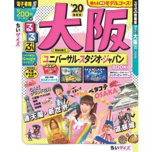 るるぶ大阪 ちいサイズ '20 / 旅行