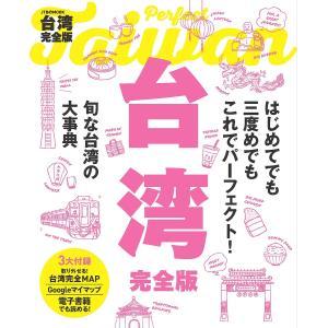 台湾完全版 〔2019-2〕 / 旅行