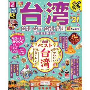るるぶ台湾 '21 超ちいサイズ / 旅行