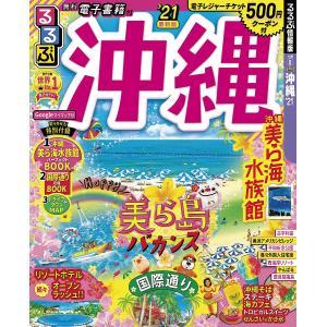 るるぶ沖縄 '21 / 旅行