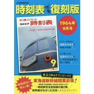 時刻表 1964年9月号 完全復刻版 / 旅行|bookfan