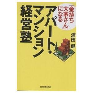 著:浦田健 出版社:日本実業出版社 発行年月:2003年12月 キーワード:ビジネス書