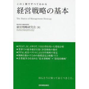経営戦略の基本 この1冊ですべてわかる / 日本総合研究所経営戦略研究会