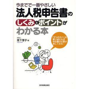 今までで一番やさしい法人税申告書のしくみとポイントがわかる本 「3つのカベ」を乗り越えれば申告書の仕事が楽しくなる! / 高下淳子
