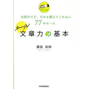 著:藤田英時 出版社:日本実業出版社 発行年月:2010年06月 キーワード:ビジネス書