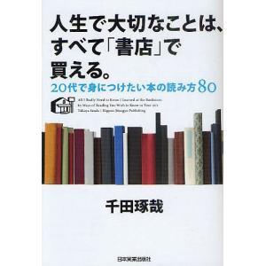 人生で大切なことは、すべて「書店」で買える。 20代で身につけたい本の読み方80 / 千田琢哉