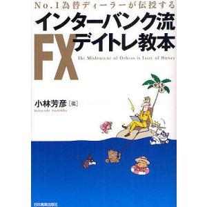 著:小林芳彦 出版社:日本実業出版社 発行年月:2012年03月
