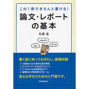 論文・レポートの基本 この1冊できちんと書ける! / 石黒圭