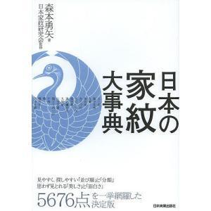 日本の家紋大事典 / 森本勇矢 / 日本家紋研究会