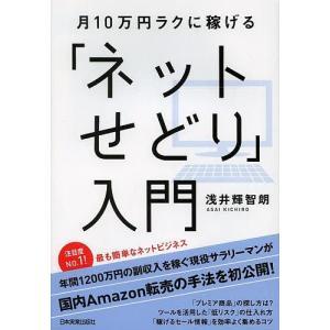 月10万円ラクに稼げる「ネットせどり」入門 / 浅井輝智朗