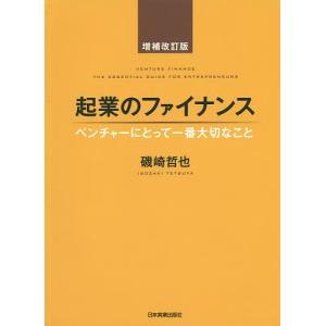 著:磯崎哲也 出版社:日本実業出版社 発行年月:2015年01月 キーワード:ビジネス書