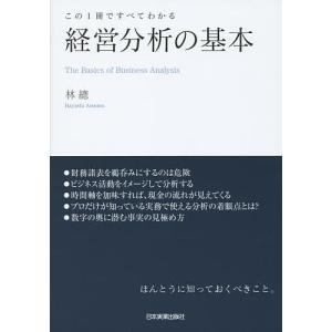 経営分析の基本 この1冊ですべてわかる / 林總
