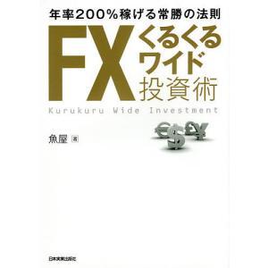 著:魚屋 出版社:日本実業出版社 発行年月:2016年02月