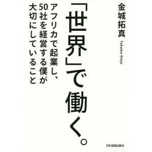 著:金城拓真 出版社:日本実業出版社 発行年月:2016年02月 キーワード:ビジネス書