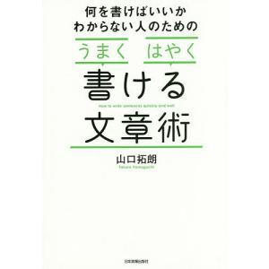 著:山口拓朗 出版社:日本実業出版社 発行年月:2016年04月 キーワード:ビジネス書
