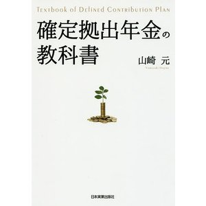 著:山崎元 出版社:日本実業出版社 発行年月:2016年06月 キーワード:ビジネス書