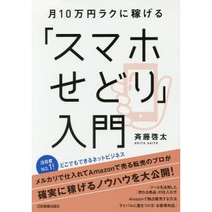 月10万円ラクに稼げる「スマホせどり」入門 / 斉藤啓太