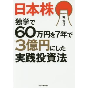 日本株独学で60万円を7年で3億円にした実践投資法 / 堀哲也 bookfan