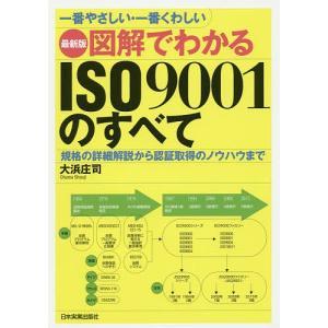 図解でわかるISO9001のすべて 一番やさしい・一番くわしい 規格の詳細解説から認証取得のノウハウまで / 大浜庄司