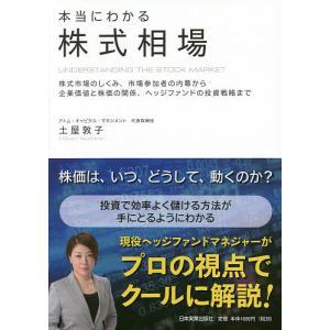 著:土屋敦子 出版社:日本実業出版社 発行年月:2017年02月 キーワード:ビジネス書