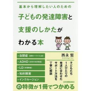 著:西永堅 出版社:日本実業出版社 発行年月:2017年02月