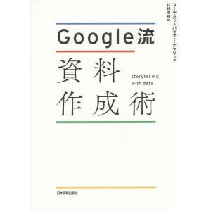 Google流資料作成術 / コール・ヌッスバウマー・ナフリック / 村井瑞枝