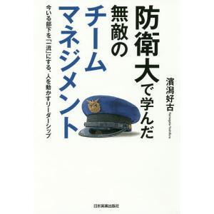 著:濱潟好古 出版社:日本実業出版社 発行年月:2017年03月 キーワード:ビジネス書