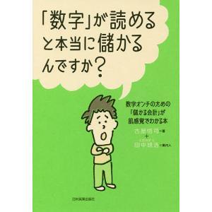 「数字」が読めると本当に儲かるんですか? 数字オンチのための「儲かる会計」が肌感覚でわかる本 / 古屋悟司