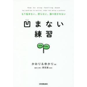 著:かおり 著:ゆかり 監修:原田進 出版社:日本実業出版社 発行年月:2017年07月