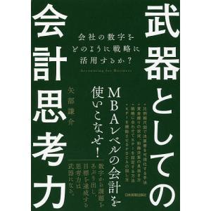著:矢部謙介 出版社:日本実業出版社 発行年月:2017年11月