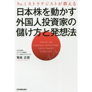 著:菊地正俊 出版社:日本実業出版社 発行年月:2017年12月 キーワード:ビジネス書