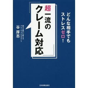 超一流のクレーム対応 どんな相手でもストレスゼロ! / 谷厚志|bookfan