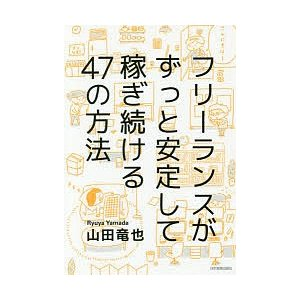 フリーランスがずっと安定して稼ぎ続ける47の方法   /日本実業出版社/山田竜也 (単行本(ソフトカバー)) 中古の商品画像|ナビ