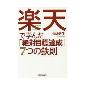 著:小林史生 出版社:日本実業出版社 発行年月:2018年02月 キーワード:ビジネス書