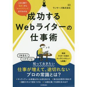 成功するWebライターの仕事術 この1冊で「基本」から「キャリアアップ」までわかる / ランサーズ株...